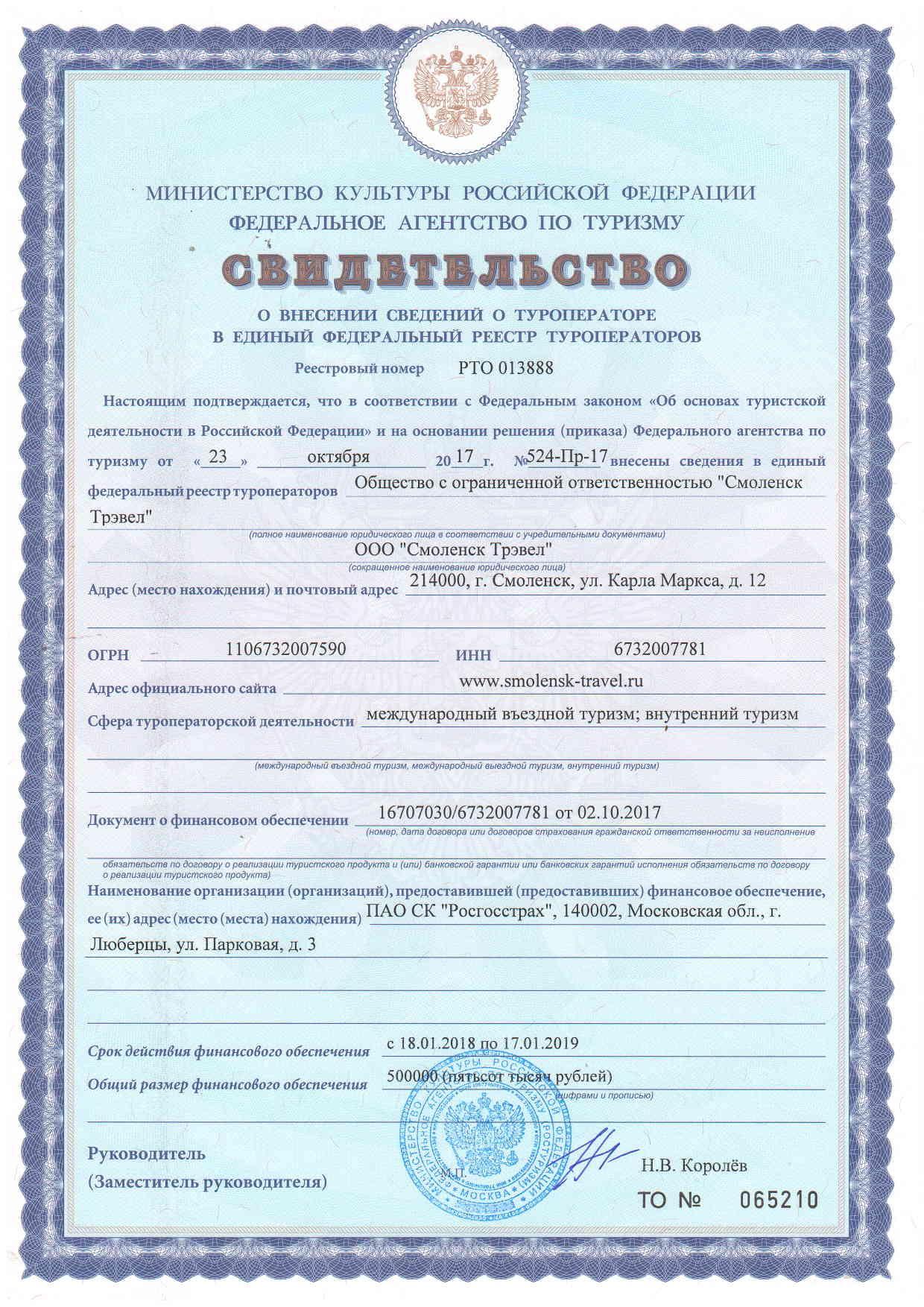 О компании Смоленск Трэвел Компания была создана с целью продвижения туристских ресурсов города Смоленска и Смоленской области